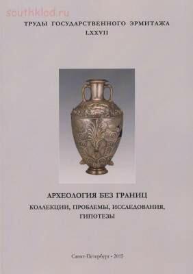 Труды Государственного Эрмитажа 1956-2017 гг. - trge-77.jpg
