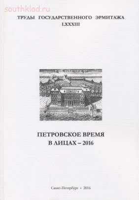 Труды Государственного Эрмитажа 1956-2017 гг. - trge-83.jpg
