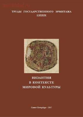 Труды Государственного Эрмитажа 1956-2017 гг. - trge-89.jpg