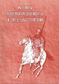 Материалы по военной археологии Алтая сборник трудов  - 1.jpg