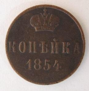 копейка 1854 года Н I - 1854г.jpg