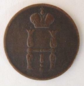 копейка 1854 года Н I - 1854д.jpg