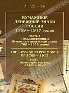 Бумажные денежные знаки России 1769-1917 гг. А.Е.Денисов - ч.1.jpg