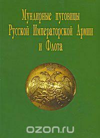 Книга Мундирные пуговицы Русской Императорской Армии и Флота - 1001233112.jpg