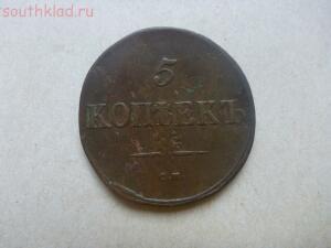 5 копеек 1833 СМ. Торги до 27.04.15. 22.00. Москвы. - P1150861.JPG