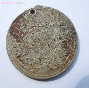 Медали, монеты? - SAM_0768.JPG