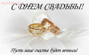 TRASSER с днём БРАКОСОЧЕТАНИЯ  - свадьба.jpg