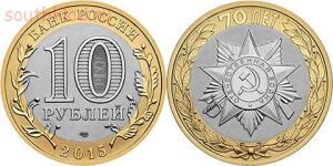 План выпуска памятных и инвестиционных монет - 70 лет Победы.jpg