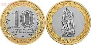 План выпуска памятных и инвестиционных монет - 70 лет Победы-1.jpg