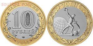 План выпуска памятных и инвестиционных монет - 70 лет Победы-2.jpg
