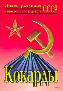 Книга Кокарды  - 18299650.jpg