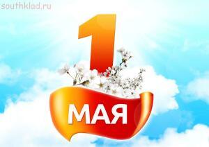 С 1 мая вас друзья Мир,Труд,Май - 5-UA_Y1qsrk.jpg