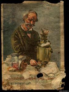 Чай, кофе, кондитерка,консервы - 5214649.jpg