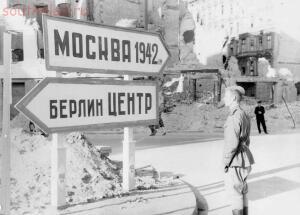 Сражения, операции и победы 1941-1945 - 13.jpg