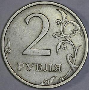 2 рубля 2003 год Фиксированная цена - 2ub2003small1.jpg