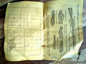 Военные вещички - 5808024.jpg