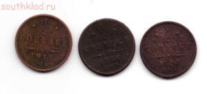 Лот монет 1 2 копейки 1896-1911 до 15.05 до 21-00 - Лот2.jpg