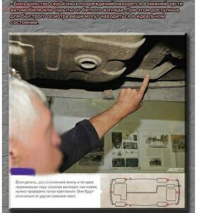 Как распознать битую машину? - gfFVI0er340.jpg