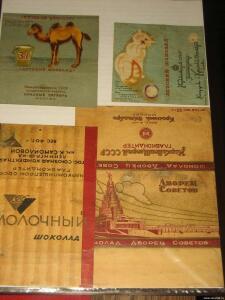 Обертки от конфет.Наркомы-Моссельпромы- и пр...редкости. - 5330684.jpg