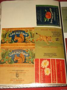 Обертки от конфет.Наркомы-Моссельпромы- и пр...редкости. - 2610689.jpg