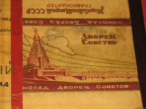 Обертки от конфет.Наркомы-Моссельпромы- и пр...редкости. - 4478185.jpg