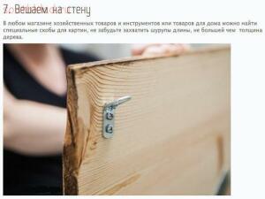 Как перенести фотографию на дерево? - dUmBbKQZ-IA.jpg