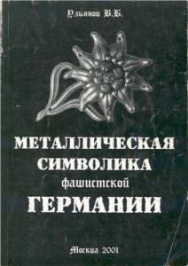 Книга Металлическая символика фашистской Германии - 0115727.jpg
