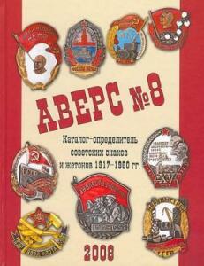 Книга Аверс 8.определитель советских знаков и жетонов - tlOUOVJ.jpg