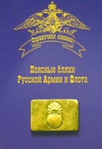 Книга Поясные бляхи Русской Армии и Флота - 962491.jpg