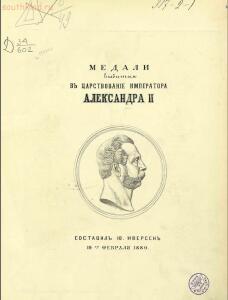Книга Медали выбитые в царствование императора Александра II - Titul_Medali_vybitye_v-Carstvovanie_AlexII.jpg