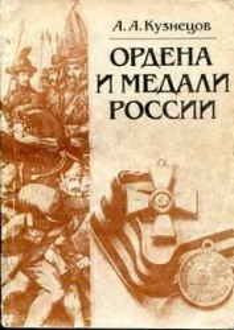 Книга Ордена и медали России - 14996015.jpg