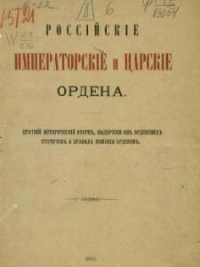 Книга Российские императорские и царские ордена - BC2_1418150347.jpg