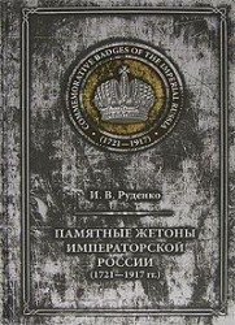 Книга Памятные жетоны императорской России 1721-1917  - BC2_1418381812.jpg