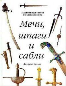 Книга Мечи, шпаги и сабли - michi shpagi sabli.jpg