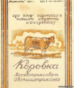 Этикетки продуктовые Наркомпищепром - 3270736.jpg