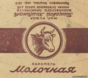 Этикетки продуктовые Наркомпищепром - 7146920.jpg