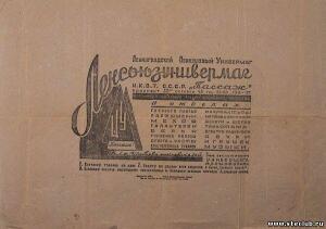 Этикетки продуктовые Наркомпищепром - 6425436.jpg