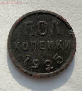 Пол копейки 1925 года до 29.05 до 21-00 - 1925-3.jpg