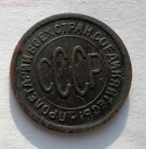 Пол копейки 1925 года до 29.05 до 21-00 - 1925-4.jpg