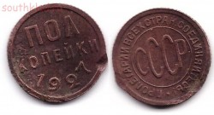 Пол копейки 1927 года до 29.05 до 21-00 - Без имени-1.jpg