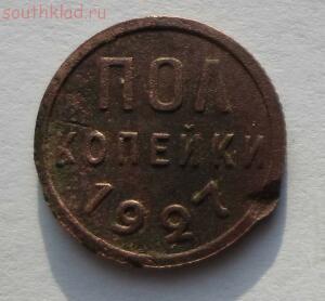 Пол копейки 1927 года до 29.05 до 21-00 - SAM_0861.JPG