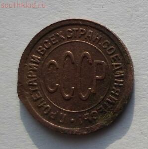 Пол копейки 1927 года до 29.05 до 21-00 - SAM_0862.JPG