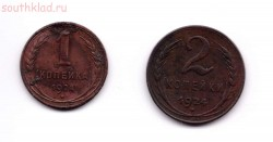 Неплохие 1 и 2 коп 1924 года 29.05 до 21-00 - 1-2 коп.jpg