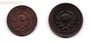 Неплохие 1 и 2 коп 1924 года 29.05 до 21-00 - 1-2 коп2.jpg