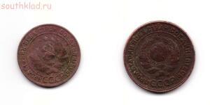 1 и 2 копе 1924 года 1 до 29.05 до 21-00 - 1 и 2 коп.jpg