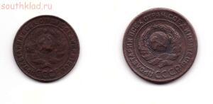 1 и 2 копе 1924 года 2 до 29.05 до 21-00 - 1,2 коп.jpg