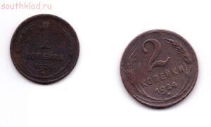 1 и 2 копе 1924 года 2 до 29.05 до 21-00 - 1,2 коп2.jpg