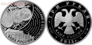 План выпуска памятных и инвестиционных монет - серебряной монеты номиналом 3 рубля.jpg