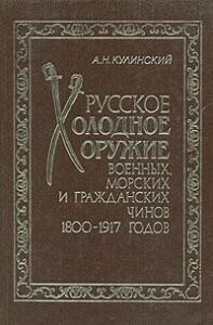 Книга оружие военных, морских и гражданских чинов 1800-1917 - 7ffed1f79139.jpg