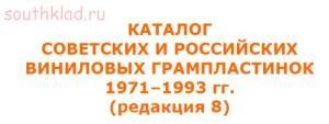Книга Каталог советских и российских виниловых грампластинок - d2a4dae4ffc2060a07e9e0f7cefa965e.jpg
